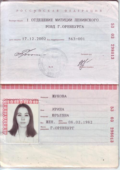 KOPIY-PASPORTA-ZUKOVA-I.-Y.-79228471553-79225483643.jpg