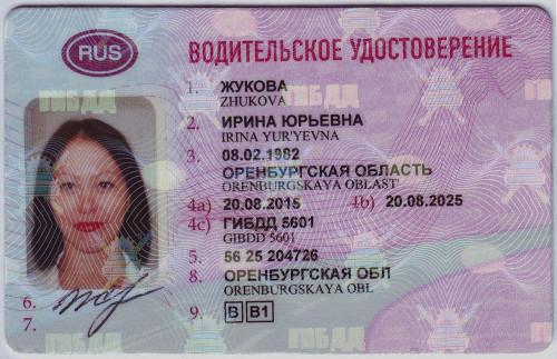 VODITELSKOE-UDOSTOVERENIE-ZUKOVA-I.Y.-LITEVAY.jpg