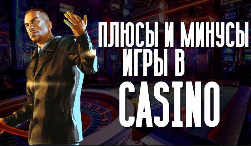 Как относиться к онлайн казино
