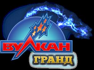 Гранд Вулкан — лидер среди онлайновых казино