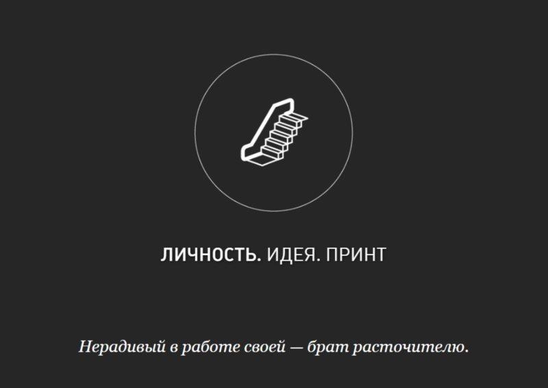 Ideaprint.ru — такой должна быть современная типография
