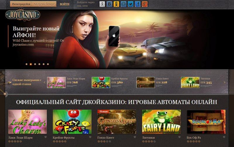 Онлайн-казино joycasinoclub.com