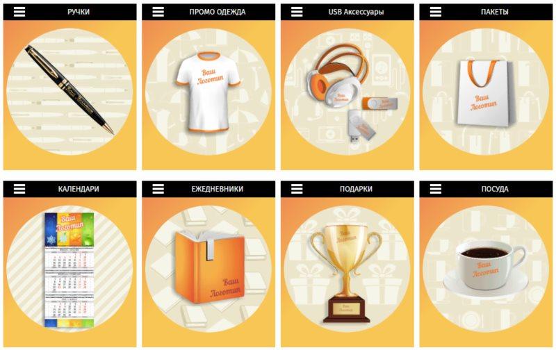 Идеи для заказа корпоративных сувениров с логотипом компании