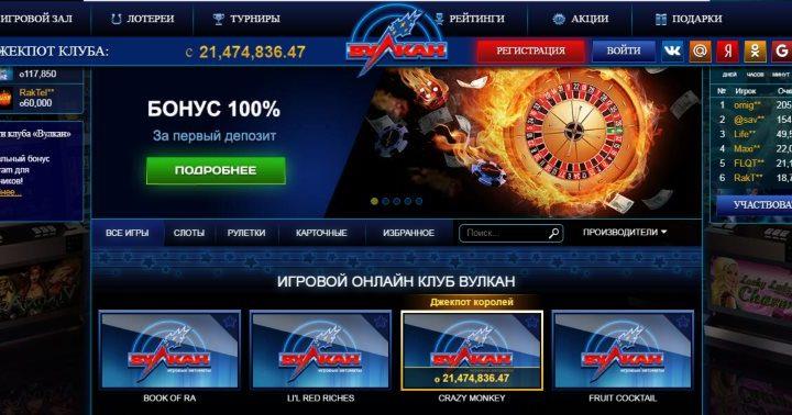 Обзор официального игрового клуба «Вулкан»