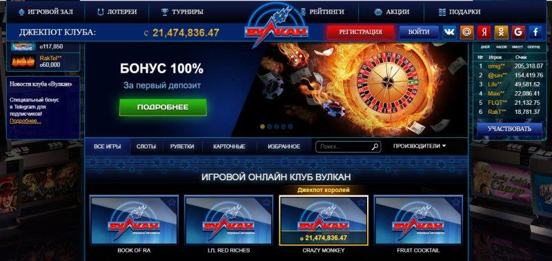 Реальные деньги за игру в казино Вулкан 24