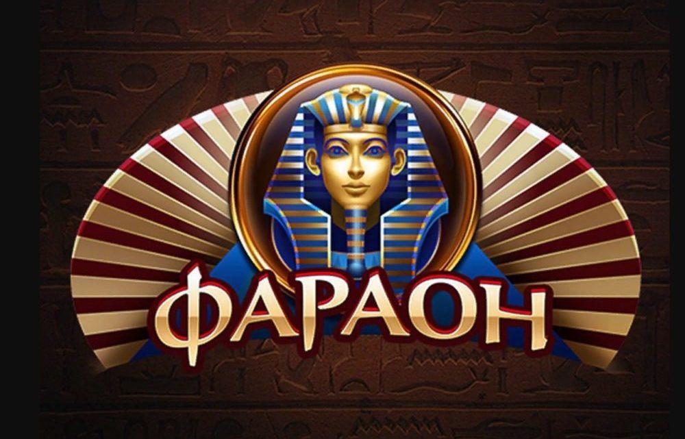 Плюсы онлайн-казино Фараон