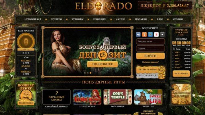 Эльдорадо казино — лучше, чем другие игровые сайты!