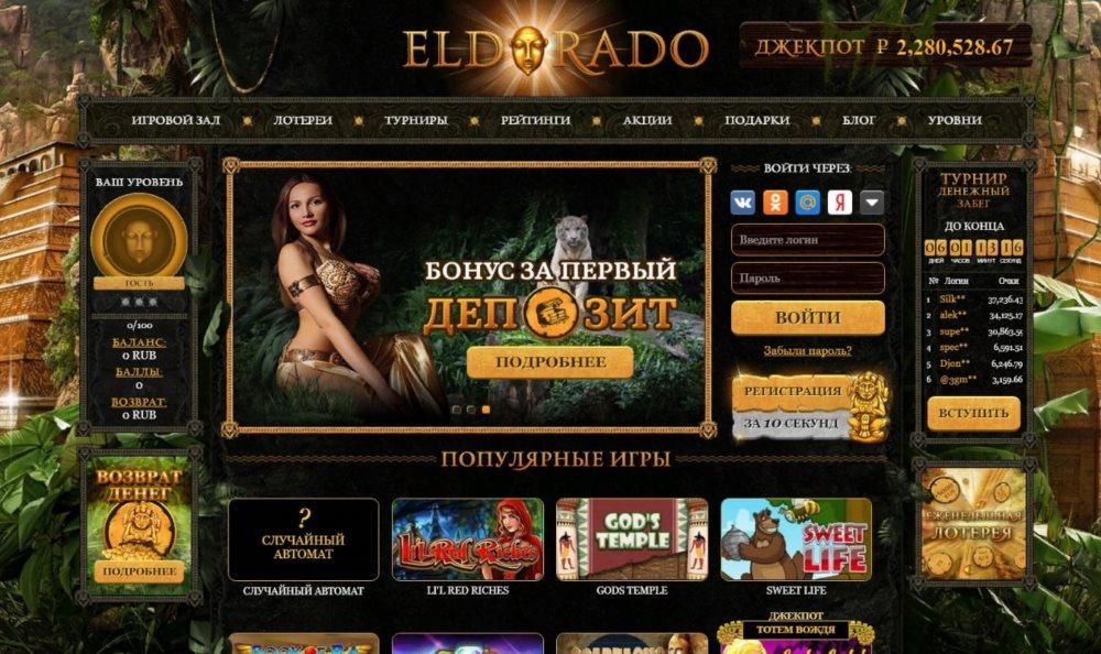 Игровой клуб eldorado-advance.com