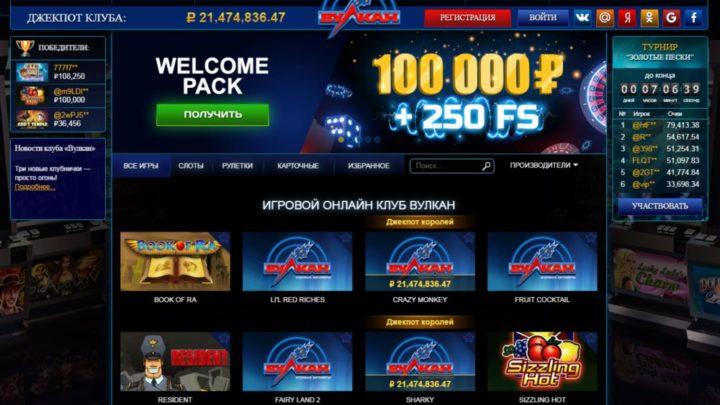 Vulkan 777 — лучший выбор среди онлайн казино
