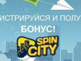 spin-city бонус