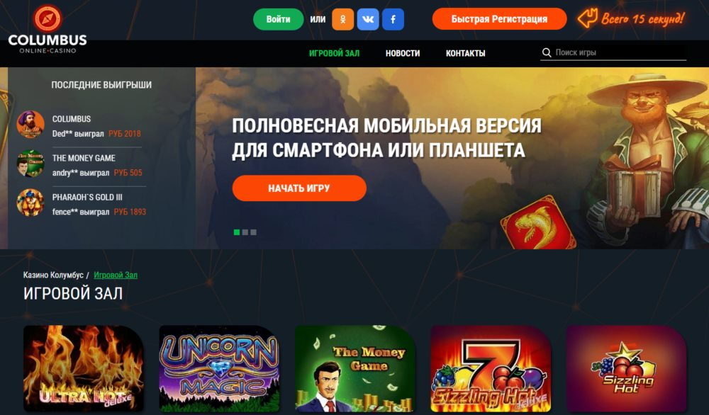 Обзор онлайн-казино «Columbus»