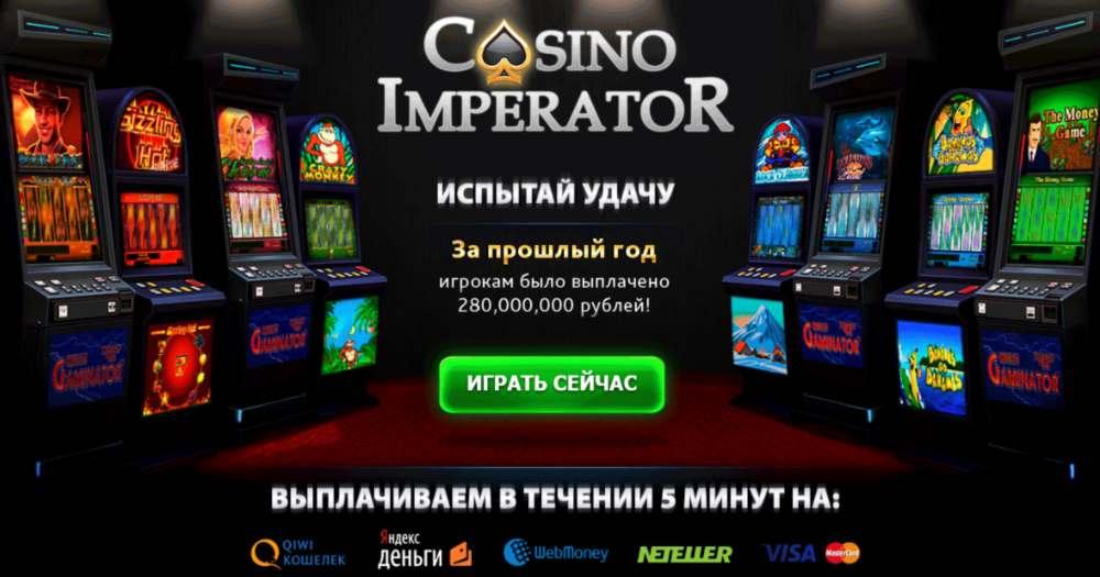 Полезная информация про онлайн-казино «Император» | Фото дня
