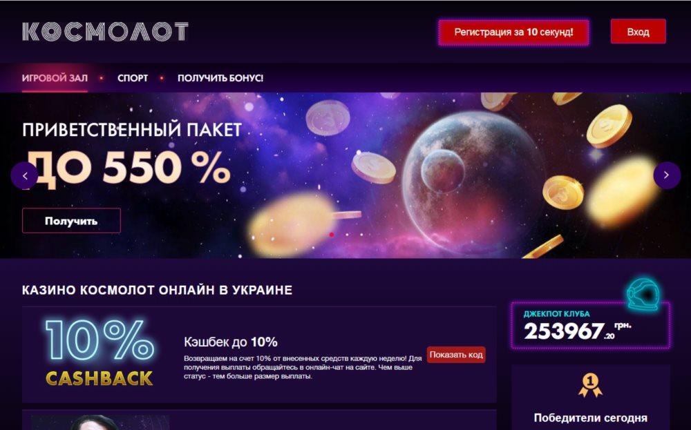 Kosmoloto.com.ua — новое поколение онлайн-казино!