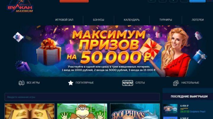 Открытие нового онлайн-казино Вулкан Максимум!