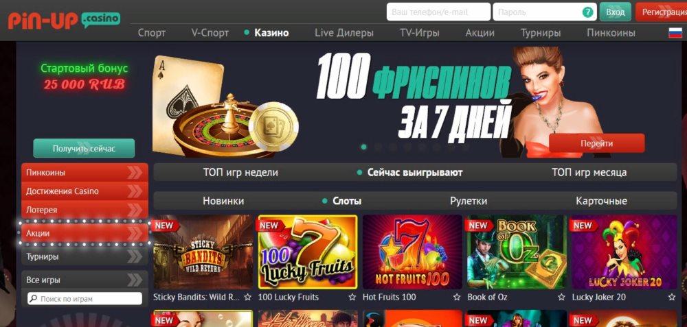 Pinup Casino — попробуйте играть, выиграть деньги просто!