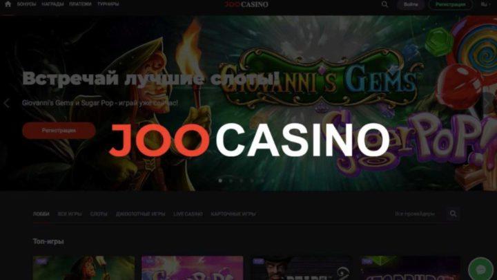 Joo Casino — слышали о таком игровом клубе?