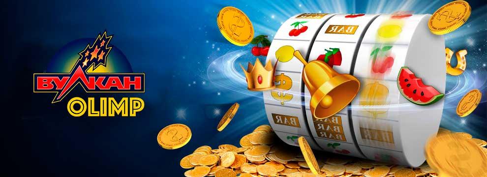 Обзор казино Вулкан Олимп