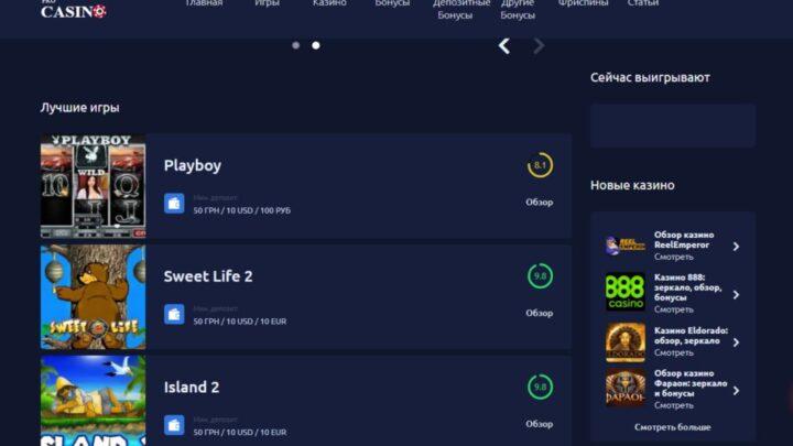 ТОП лучших онлайн казино от портала рейтингов и обзоров Procasino